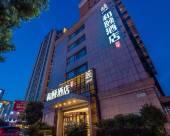 和頤至尚酒店(上海新國際博覽中心世博園店)