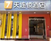 7天連鎖酒店(北京通州梨園臨河裏地鐵站店)