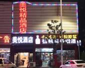 鄭州美悅精品酒店
