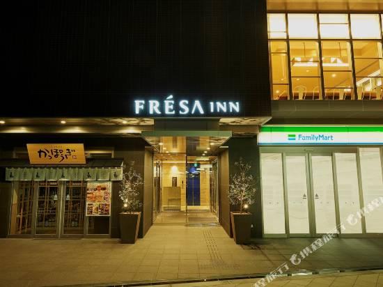 相鐵FRESA INN大阪難波車站前