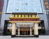 邯鄲南湖國際大酒店