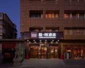 喆啡酒店(北京通州果園地鐵站店)