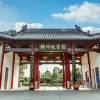 揚州迎賓館