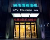 城市便捷酒店(鄭州新鄭國際機場店)