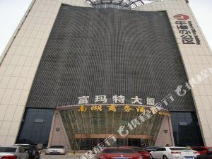 邯鄲南湖商務酒店