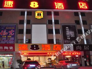 速8酒店(華山店)