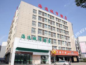 海逸城市連鎖酒店(當陽店)