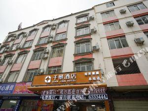 千景酒店(北流汽車總站店)