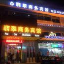 寶應翡翠商務賓館