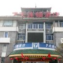 7天連鎖酒店(曲阜三孔店)