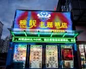 上海雅靚主題酒店