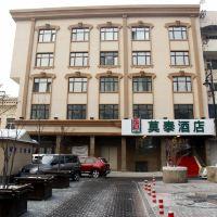 莫泰168(哈爾濱中央大街步行街店)酒店預訂
