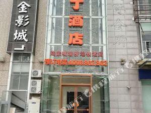 布丁酒店(上海陸家嘴仁濟醫院塘橋地鐵站店)