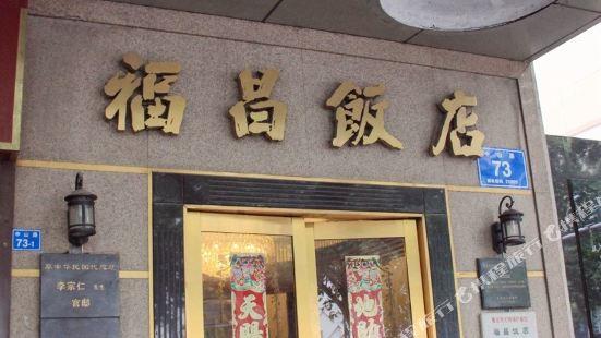 Fuchang Hotel