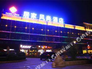 新鄭居家風尚酒店