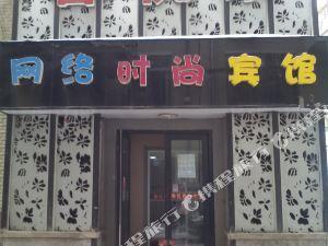 遼源馨悅家網絡時尚賓館
