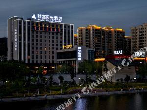 財富陽光酒店(天水高鐵站店)