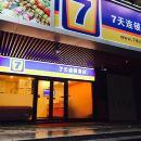 7天連鎖酒店(廣州江南西地鐵站二店)