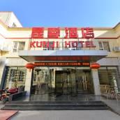 昆季酒店(北京首都機場新國展店)