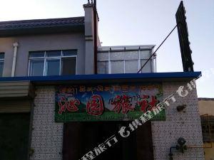 海南藏族沁園旅社