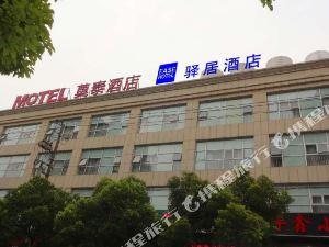 如家驛居酒店(上海虹橋國家會展中心華江公路店)
