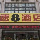 速8酒店(濰坊濰州路店)