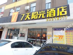 7天陽光酒店(蘭考店)