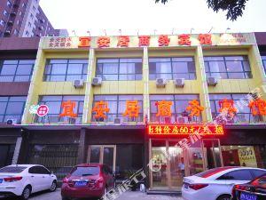 慶云宜安居商務賓館