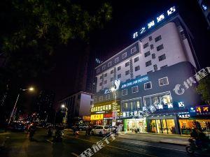 君之瀾酒店(北海北部灣廣場店)