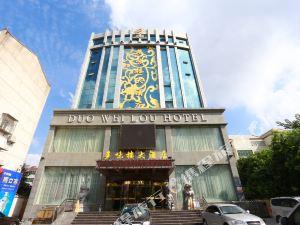 宿州多味樓大酒店