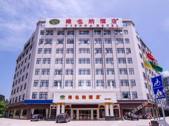 Vienna Hotel (Guilin Municipal Government)