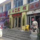 湟中石林賓館