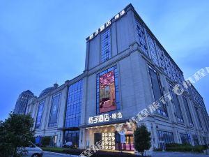 桔子酒店·精選(蘇州相城大道店)