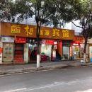 個舊囍棲鑫源酒店
