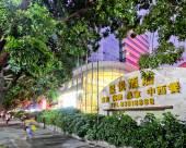 深圳皇悅酒店