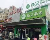 北京海文酒店