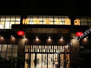 格林東方酒店(畢節招商花園城店)