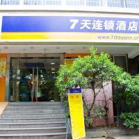 7天連鎖酒店(廣州黃沙地鐵站店)酒店預訂