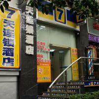 7天連鎖酒店(廣州天河崗頂龍口西路店)酒店預訂