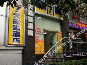 7天連鎖酒店(廣州天河崗頂龍口西路店)