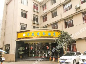 樂平華美商務酒店