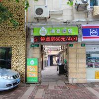 海友酒店(上海人民廣場店)酒店預訂