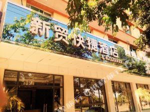 新津新貿快捷酒店