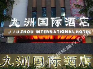 衢州九洲國際酒店(原藍庭國際酒店)
