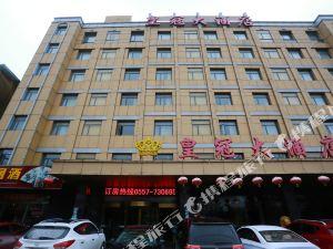 Q加·泗縣皇冠大酒店