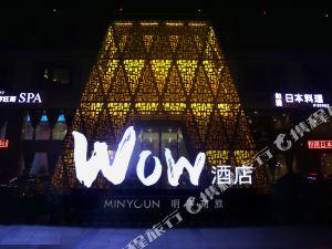 樂山Wow酒店