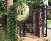 深圳花房客棧