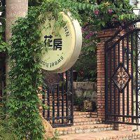 深圳花房客棧酒店預訂