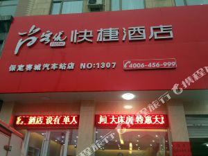 尚客優快捷酒店(容城汽車站店)