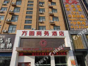 方圓商務酒店(博愛店)